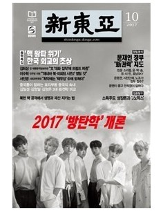 Magazine SHINDONGA 2017-10 BTS