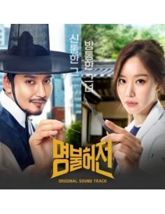 tvN DRAMA - 명불허전 O.S.T