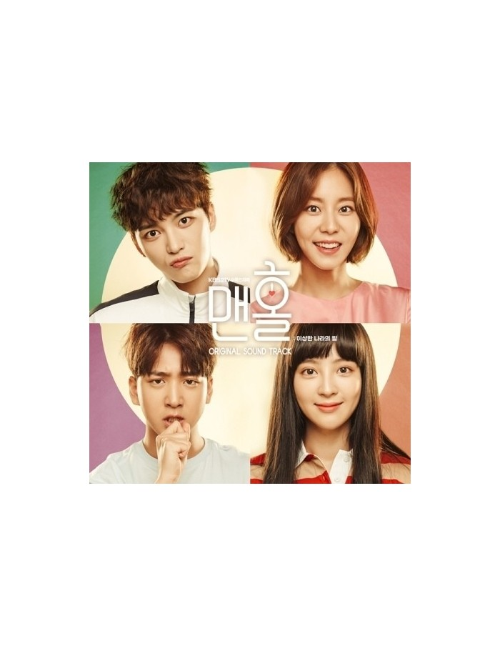 KBS 2TV DRAMA - Manhole O.S.T 2CD