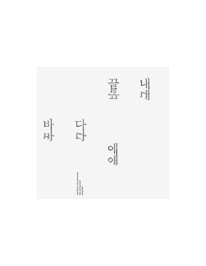 HAN SEUNG SEOK & JUNG JAE IL 2nd Album - 끝내 바다에 CD