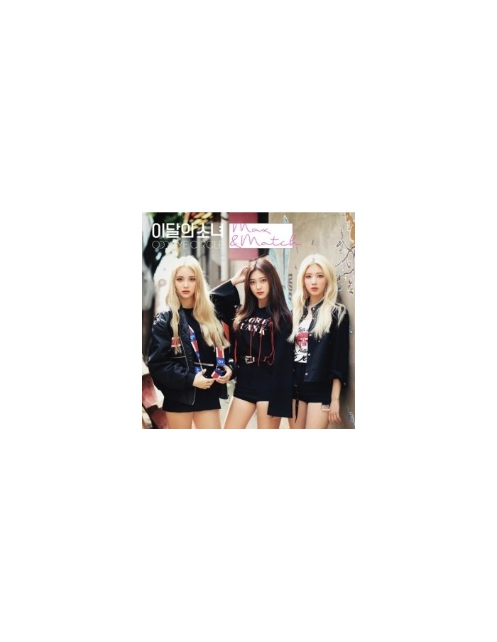 LOONA(이달의 소녀) ODD EYE CIRCLE REPACKAGE Album - MIX & MATCH CD + POSTER [NORMAL EDITION]