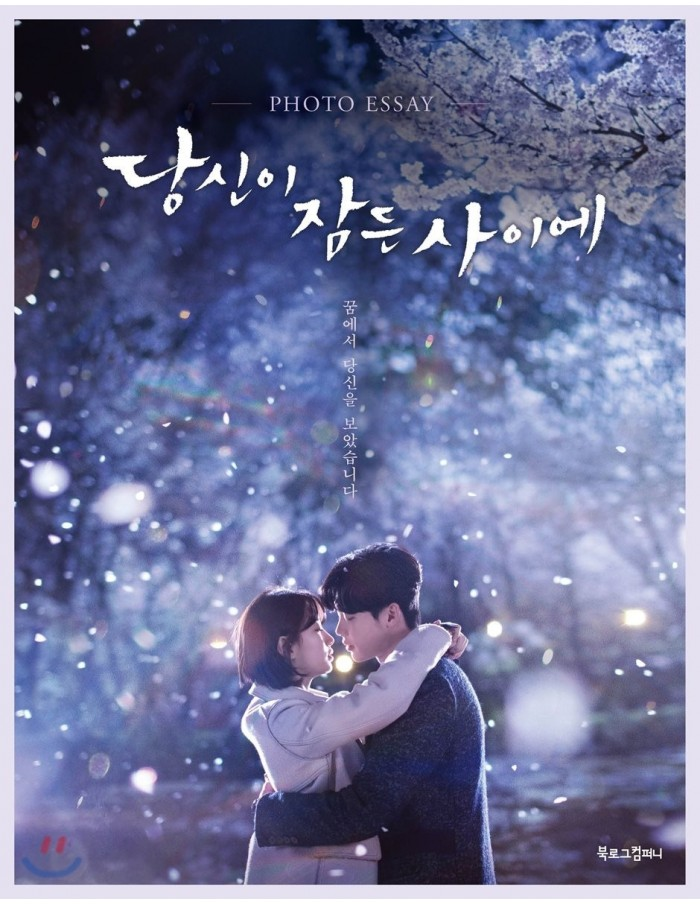 While You Were Sleeping Photo Essay : Suzy, LeeJongsuk
