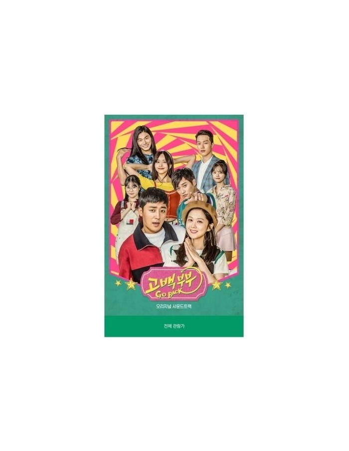 KBS 2TV DRAMA - Go Back Couple O.S.T 2CD + Poster