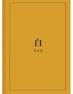 Yang Yo Seop - 2nd Mini Album 白(A VER) CD + Poster