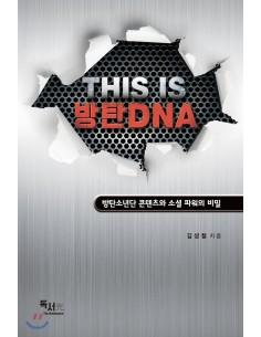 BTS - This is 방탄 DNA