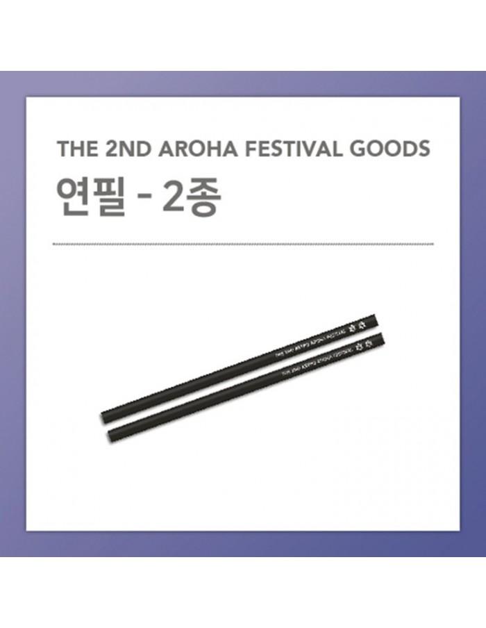PENCIL SET - ASTRO 2018 The 2nd AAF Goods