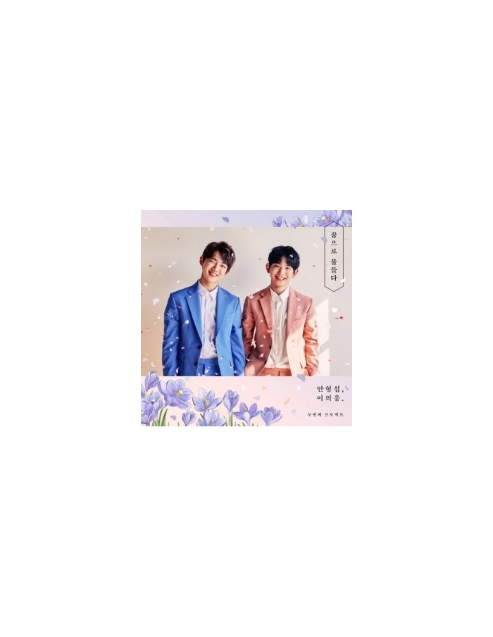 HYEONGSEOP X UIUNG 2nd Mini Album - Stained Dreams CD + Poster