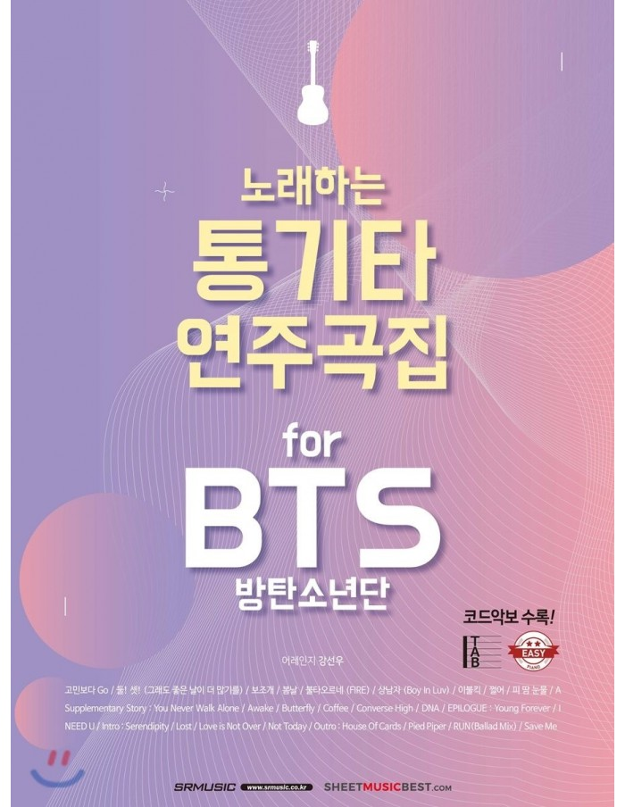 SMYANG Emtional Piano For BTS