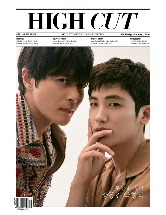 Bi-Weekly Newspaper HIGH CUT Vol 220 Park Hyungsik