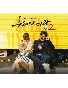 OCN Drama - The Man, Osu O.S.T (Lee Jong Hyun, Kim So Eun) 2CD