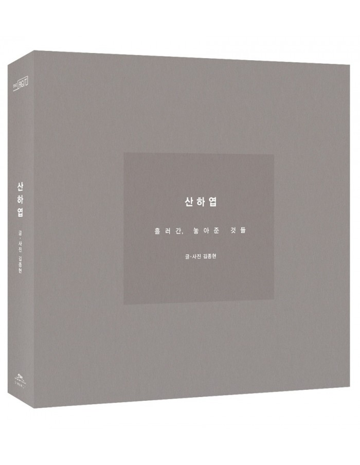 [Pre-Order] SHINEE JONG HYUN STORY BOOK - 산하엽 -흘러간, 놓아준것들 (Diphylleia grayi)