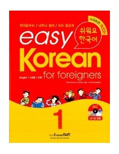 [Korean Learning Textbook] Easy Korean for foreignes