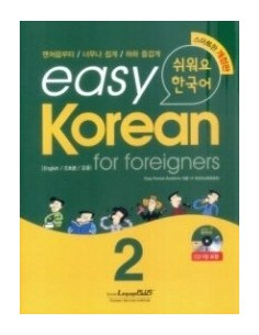 [Korean Learning Textbook] Easy Korean for foreigners 2