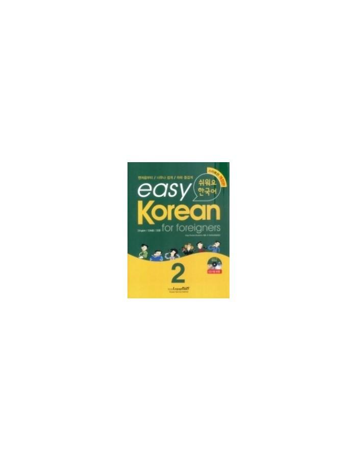 [Korean Learning Textbook] Easy Korean for foreigners 2