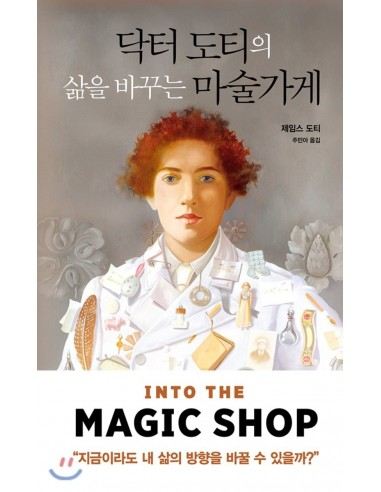 [Book] Into the Magic Shop (Korean Version)