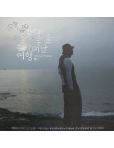 Bae Yong Joon - A Journey in Search of Korea's Beauty 2CD + 1 DVD BOX