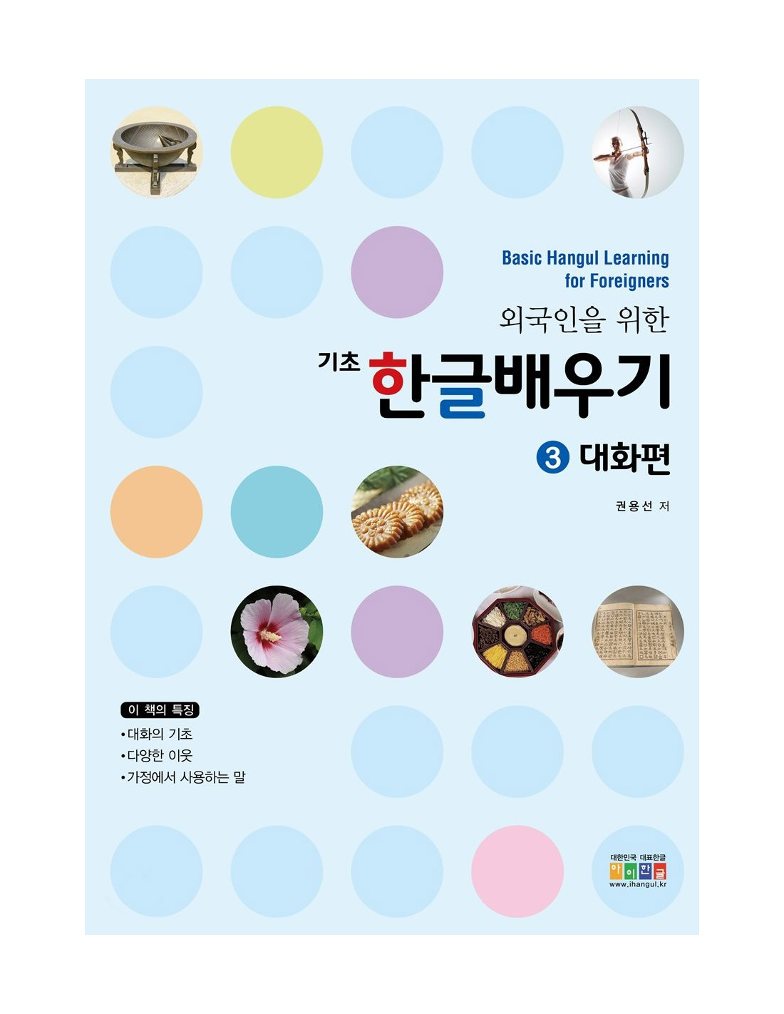 Amazing Resources for Learning Korean - Learn Korean