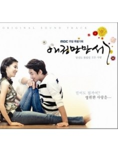 MBC Drama Affection Hurray OST O.S.T CD