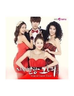 KBS Drama 자체발광그녀 OST O.S.T CD