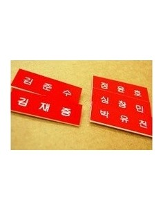 STAR Name Tag Badge of TVXQ JYJ