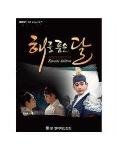MBA DRAMA The Moon That Embraces the Sun OST O.S.T CD + DVD Speical Edition