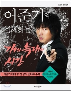 Lee Jun Ki - Drama Making book - [Time with Dog & Wolf ]