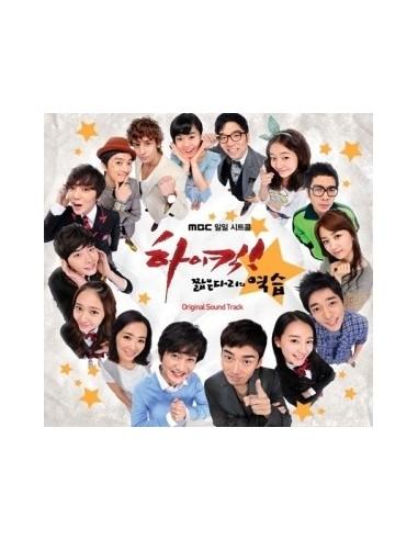 High Kick 3 The revenge of short-legged OST O.S.T CD