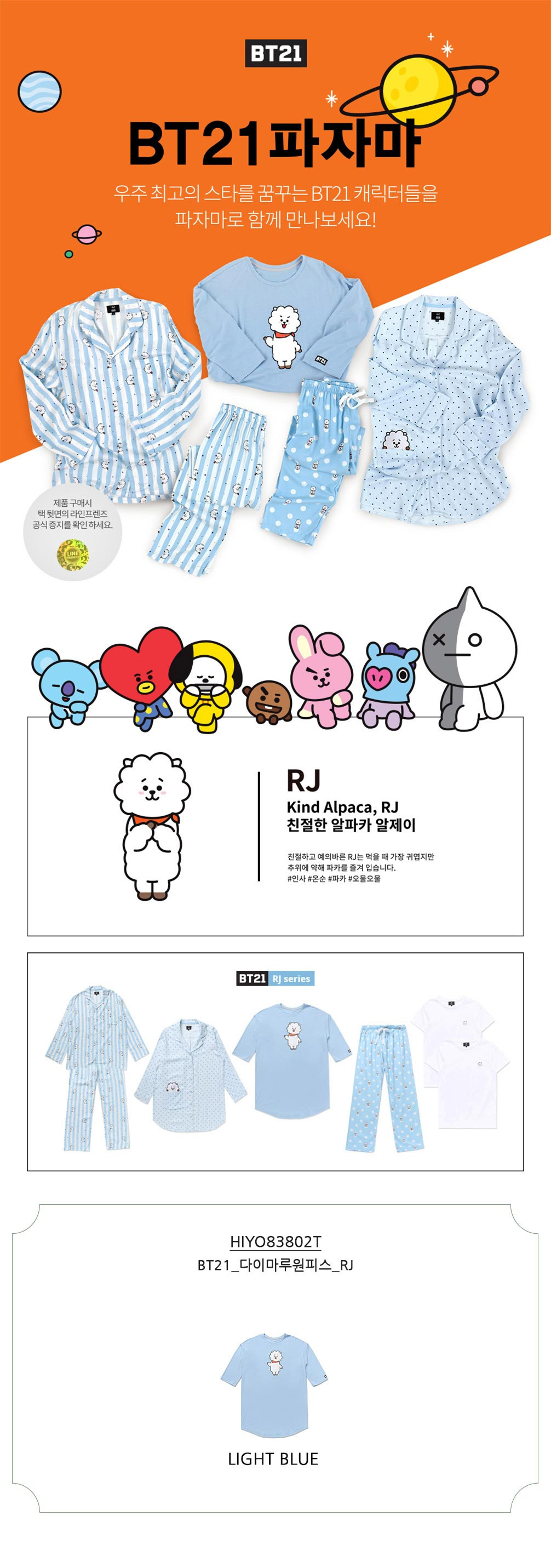 bt21_hunt_cottononepiece_01.jpg